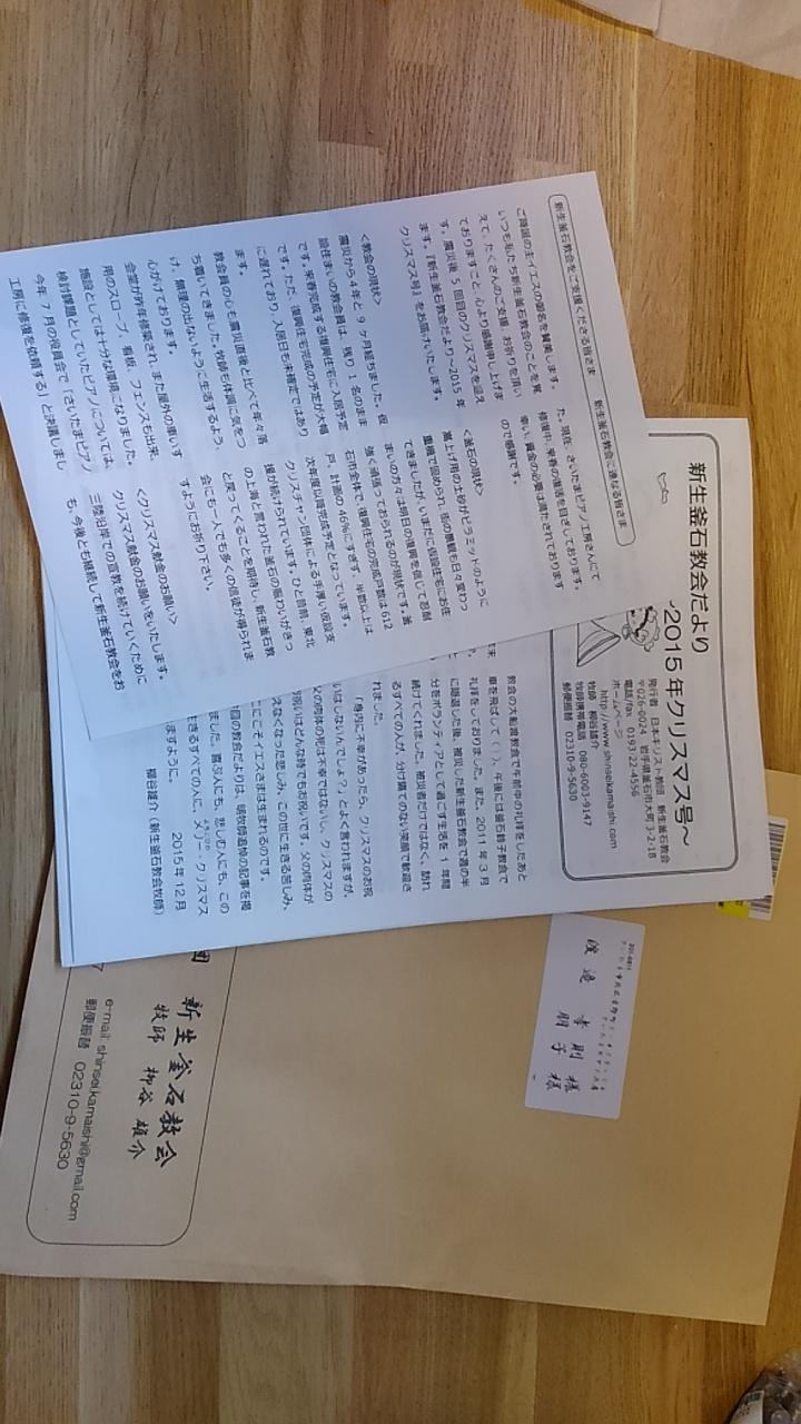 釜石手紙2015年末